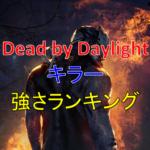 【Dead by Daylight・DbD】殺人鬼(キラー)の強さランキング