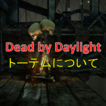 【Dead by Daylight・DbD】トーテムの数・場所・意味など