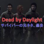 【Dead by Daylight・DbD】生存者(サバイバー)の元ネタ、過去まとめ