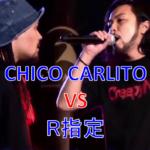 【フリースタイルダンジョン】CHICO CARLITO vs R指定