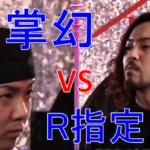【フリースタイルダンジョン】掌幻 vs R指定