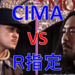 【フリースタイルダンジョン】CIMA vs R指定
