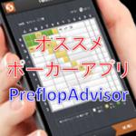 プリフロップレンジを極める「PreflopAdvisor」