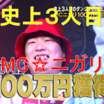 【フリースタイルダンジョン】MCニガリが100万獲得!全バトル感想