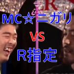 【フリースタイルダンジョン】MCニガリ vs R指定
