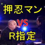 【フリースタイルダンジョン】押忍マン vs R指定