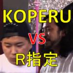 【フリースタイルダンジョン】KOPERU vs R指定