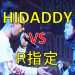 【フリースタイルダンジョン】HIDADDY vs R指定