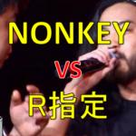 【フリースタイルダンジョン】NONKEY vs R指定