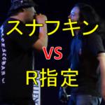 【フリースタイルダンジョン】スナフキン vs R指定