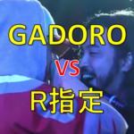 【フリースタイルダンジョン】GADORO vs R指定