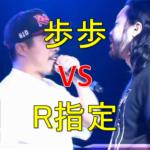 【フリースタイルダンジョン】歩歩 vs R指定