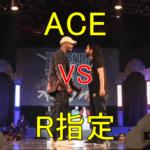 【フリースタイルダンジョン】ACE vs R指定
