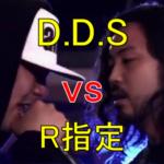 【フリースタイルダンジョン】D.D.S vs R指定