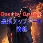 【Dead by Daylight・DbD】最新アップデート情報・内容