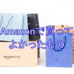 【2018】Amazonで買ってよかったもの11選