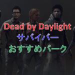 【Dead by Daylight・DbD】生存者(サバイバー)のおすすめ最強パーク10選