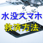 【iphone/android】水没したスマホの直し方
