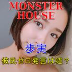 モンスターハウスの歩実(あゆみ)がキスマイ出演!彼氏ゼロ発言は嘘?