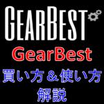 GearBestの買い方&使い方まとめ