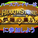 【ハースストーン】炉端の集いに参加しよう!