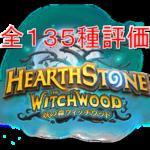 【ハースストーン】「妖の森ウィッチウッド」全カード評価