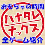【ハナタレナックス】おもちゃの時間で遊ばれた全ゲーム紹介!