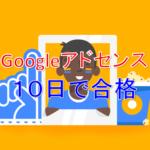 【2018年4月】Googleアドセンスの審査に10日で通過