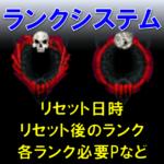 【Dead by Daylight・DbD】ランクリセット時間は?リセット後のランクは?