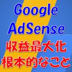 GoogleAdsense収益最大化の根本的なこと