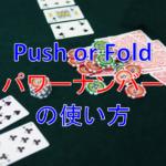 【ポーカー】プリフロップでオールイン!パワーナンバーの使い方