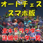 【スマホ版オートチェス攻略】全キャラクター(駒・ユニット)データ&解説