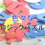 色々なロジックパズルとアプリ紹介