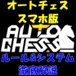 【スマホ版オートチェス攻略】ルール&システム徹底解説【初心者向け】