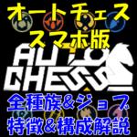 【スマホ版オートチェス攻略】全種族&ジョブシナジーの特徴&最終構成